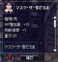 masukuzayukidaruma.jpg