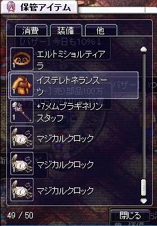 tokei3koget.jpg