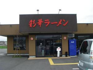 彩華ラーメン本店