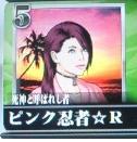 ピンク忍者★R