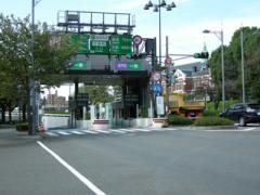 11.首都高入口