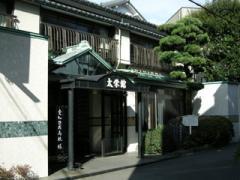 2.蓋平館別荘跡