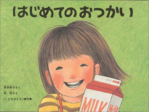無料 絵本 無料 読み聞かせ : 親子で読む絵本 ~読み聞かせ ...