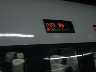 20050110_nozomi_hakata.jpg