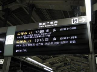 20050110_tokyo_info.jpg