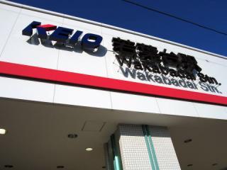20050130_keio-wakabadai-02.jpg