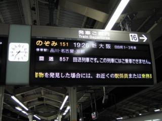 20050130_nozomi151.jpg