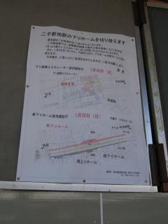 20050130_tokyu-futagoshinchi_kirikae.jpg