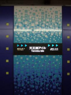 20050130_twr-tennouzu_isle-02.jpg