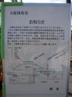 20050206_higashihanazono-01.jpg