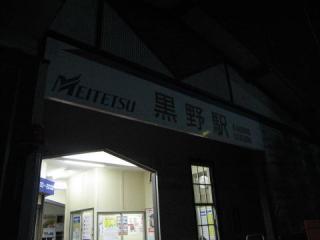 20050212_meitetsu-kurono-01.jpg