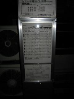 20050212_meitetsu-kurono_busstop.jpg