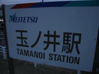 20050212_meitetsu-tamanoi.jpg