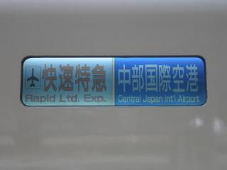 20050213_meitetsu_2000_lcd-01.jpg