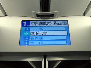 20050213_meitetsu_2200-in07.jpg