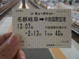 20050213_nyu-tickt.jpg
