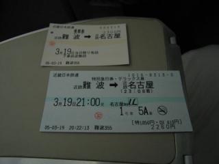 20050319_kintetsu_meihan_tickts.jpg