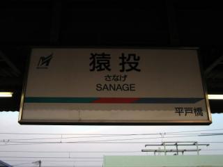 20050320_sanage-02.jpg