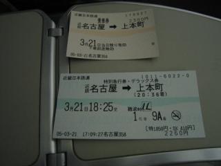 20050321_kintetsu_ul-ticket.jpg