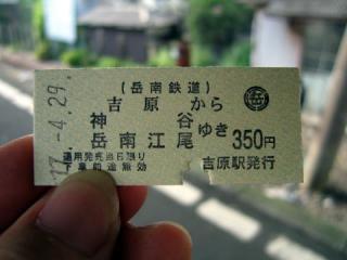 20050429_gakunan-tickt.jpg