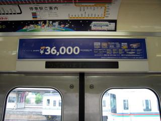 20050501_tobu_8000-oneman-02.jpg