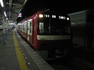20050611_keikyu_600-01.jpg
