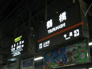 20050708_tsuruhashi-01.jpg