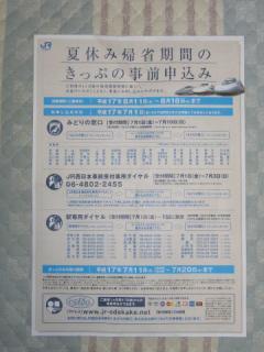 20050709_jizenyoyaku.jpg