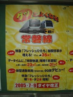 20050710_jouban.jpg