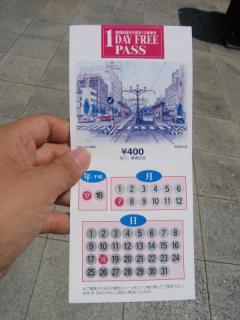 20050718_toyotetsu_c_1day_freepass.jpg
