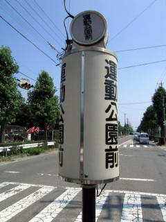 20050718_toyotetsu_c_undoukoen_mae-01.jpg