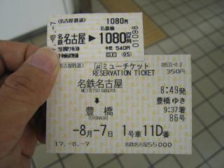 20050807_meitetsu_myu_ticket.jpg