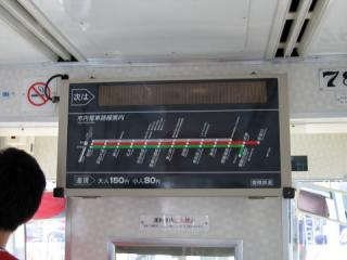 20050807_toyotetsu_780-04.jpg