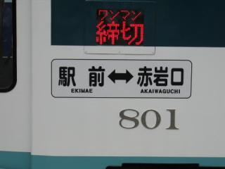 20050807_toyotetsu_800-07.jpg