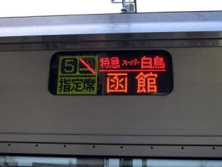 20050812_jrhokkaido_ec_789-02.jpg