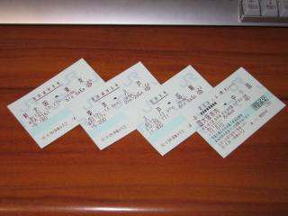 20050812_ticket-01.jpg