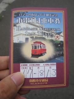 20050813_hakodate-city_1day-ticket.jpg