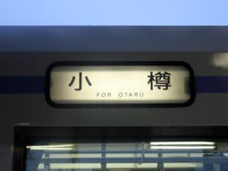 20050813_jrhokkaido_dc_150-02.jpg
