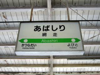 20050814_abashiri-01.jpg