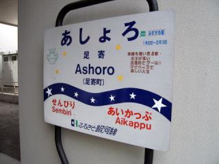 20050814_ashoro.jpg