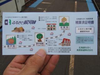 20050814_chihoku-ticket-03.jpg