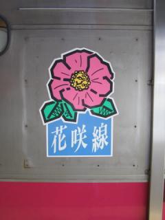 20050815_jrhokkaido_dc_54_500-03.jpg