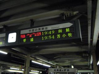 20050815_mimami_chitose.jpg