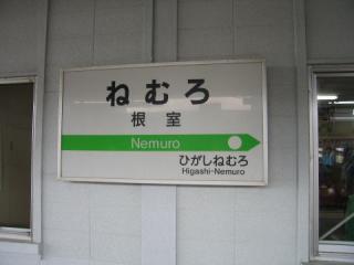 20050815_nemuro-01.jpg