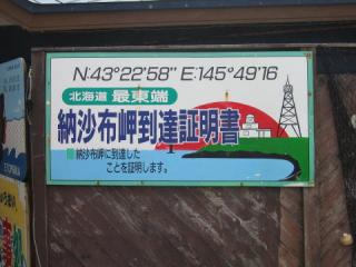 20050815_nosappumisaki_cape-02.jpg