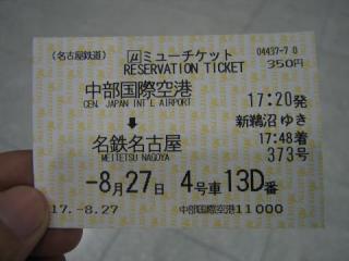 20050827_meutetsu_myu-ticket.jpg