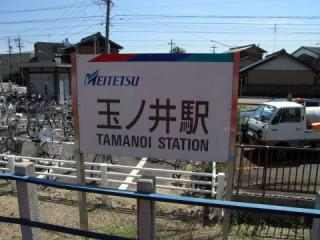 20050828_tamanoi.jpg