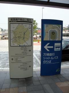 20050903_owariseto-01.jpg