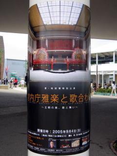 20050904_expo_garakutoutaawase-poster.jpg