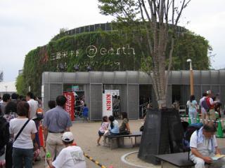 20050924_expo_mitsubishi.jpg